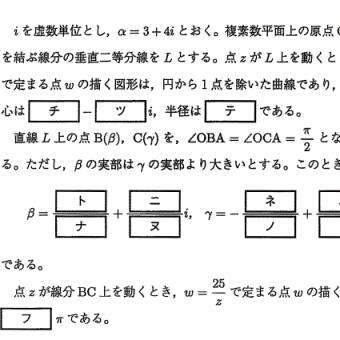複素数平面~明治・理工・2020数学[1](4)