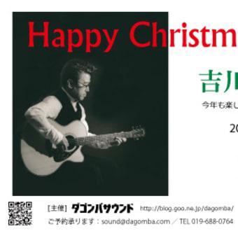 吉川忠英 Happy Christmas 2015@リリオギャラリー