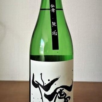 グルメ325食 『栃木の酒 「モダン仙禽 無垢 2020」』