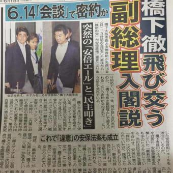 橋下徹殿は彼ら(三百人委員会)のチームが大阪府の赤字を隠しまくって財政再建したとウソをついた