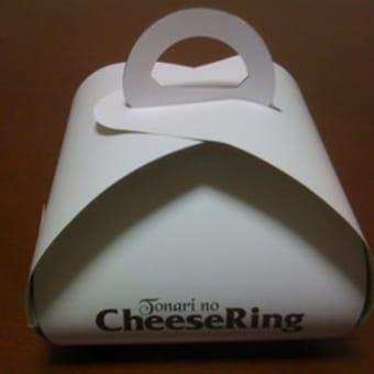 となりのチーズリング
