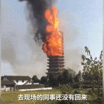 中国四川省でアジア1と謳われた木造の十六層仏塔が焼失