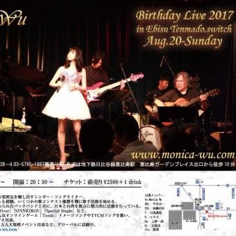 8月20日【Monica祭り】BirthdayLiveへようこそ!