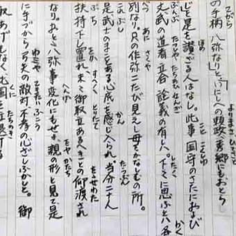 『本朝二十不考』26 四巻四 「本に其人の面影」 井原西鶴  複製会複製会