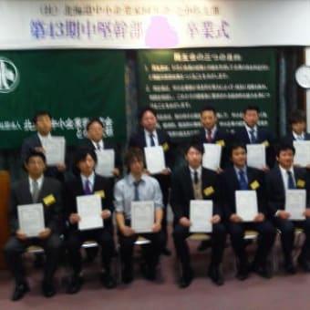 2012.11.29 幹部学校卒業式