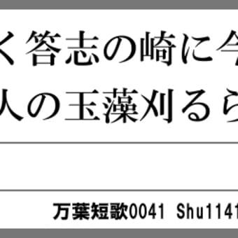 万葉短歌0041 釧着く0029