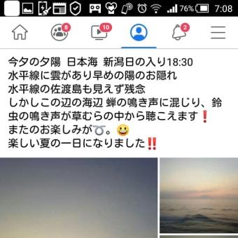 新潟 日本海の夕陽
