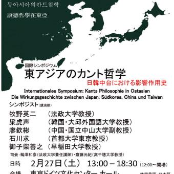 国際シンポジウム「東アジアのカント哲学―日韓中台における影響作用史」2016/2/27