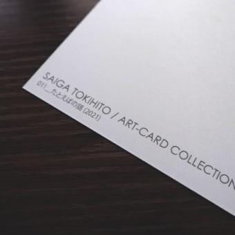 アートカードコレクション / 011-015