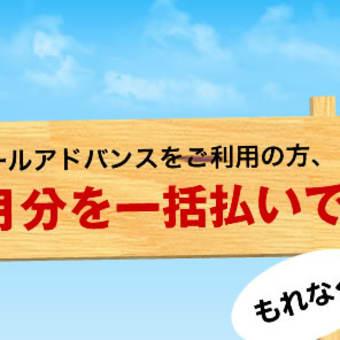 【終了】【5日間(3/22~3/26)限定!新生活応援キャンペーン】gooメールアドバンス13ヶ月分を一括払いした方へもれなくgooポイントを500ptプレゼント!!