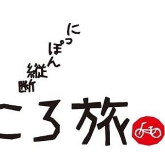 テレビ Vol.388 『にっぽん縦断 こころ旅 「2021年春の旅」』