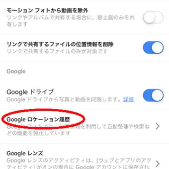 Google Photo の位置情報