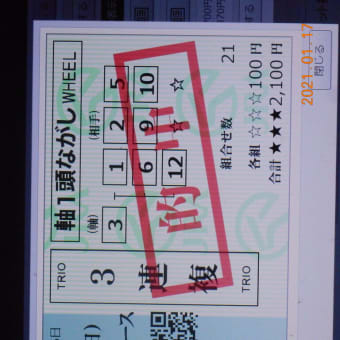 梅花賞、京成杯ダブル的中!660円と3310円😊