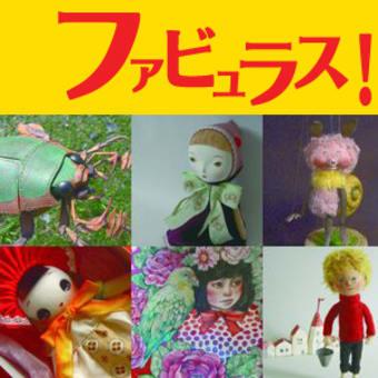 人形作家16人による人形展で募金箱を設置
