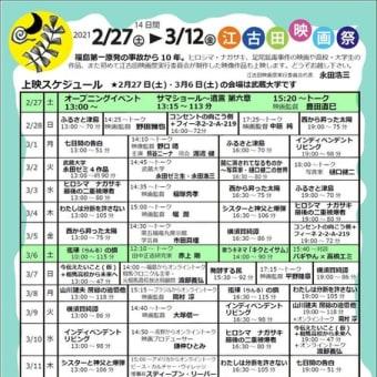 江古田映画祭3.11福島を忘れない 2/27~
