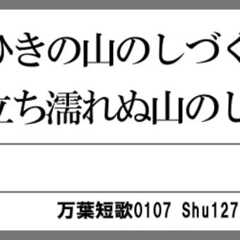 万葉短歌0107 あしひきの0091