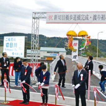 新切目橋歩道橋  地元児童も参加し渡り初め式  テープカットやくす玉開披で祝う 〈2020年11月7日〉
