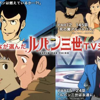 アニメ化50周年記念「みんなが選んだルパン三世」第1弾TVシリーズセレクション(金曜ロードショー)