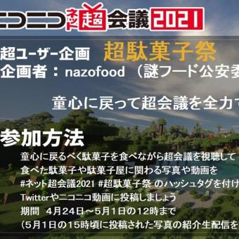 4月24日~5月1日 超駄菓子祭を開催します