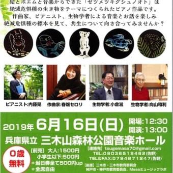 6月16日(日)ゼツメツキグシュノオト/三木山森林公園音楽ホール