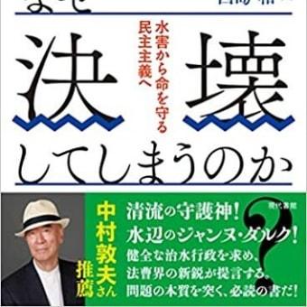 西島和著『日本の堤防は、なぜ決壊してしまうのか?』(現代書館)