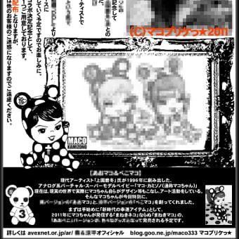 【池袋216事件っ★/20110215特別緊急ニウス最速即速報っ★xxx】