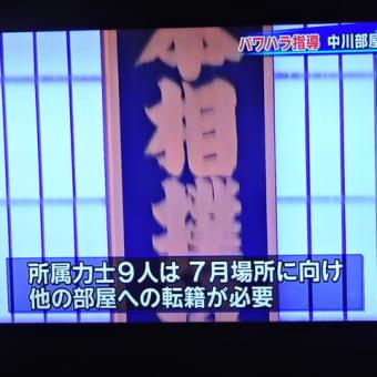 /12 中川親方 パワハラ? 部屋閉鎖