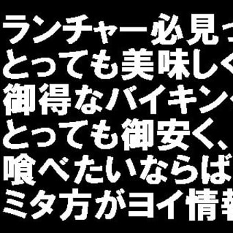 【バイキングっ★】ランチャー・マコ絶対的オススメっ★xxx
