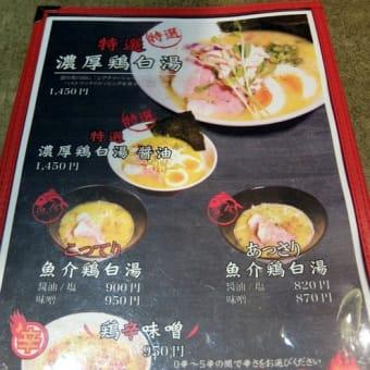 【新店】麺や さまざくら@旭川市中心部 「特選 濃厚鶏白湯」