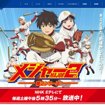 MAJOR 2nd(メジャーセカンド)第2シリーズ 第11話「ラストイニング」