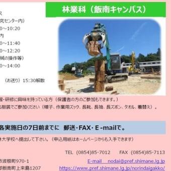 島根県立農林大学校(林業科) オープンキャンパス!