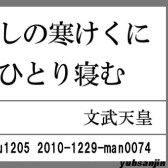 万葉短歌0074 み吉野の0059