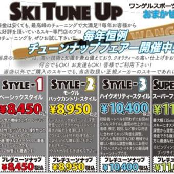 SKI TUNE UP 9月1日からの予定価格のご案内です。