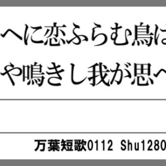 万葉短歌0112 いにしへに0096