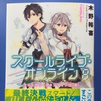 スクールライブ・オンライン8巻の感想レビュー(ライトノベル完結巻)