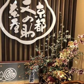 天満屋岡山店3F「京甘味 文の助茶屋 岡山天満屋店」