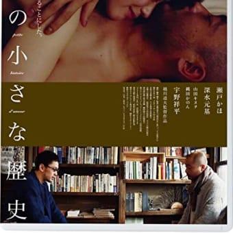 「愛の小さな歴史 誰でもない恋人たちの風景 vol.1」