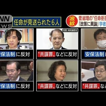 """【日本学術会議】政府の人事介入に何故か左翼が発狂している!これを機に""""反日""""学者を一掃しよう!!"""