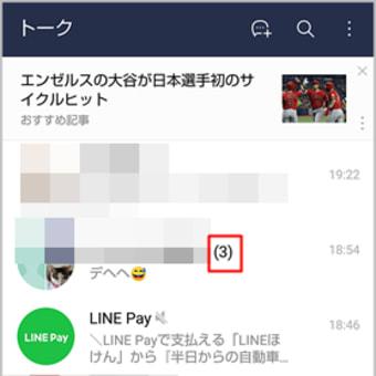 LINE(スマホとPC)