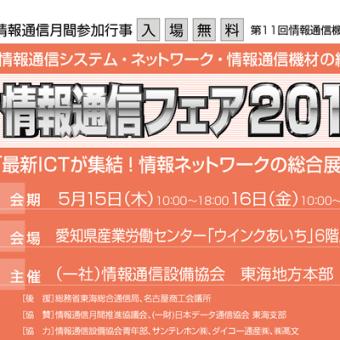 5/15-16 情報通信フェア2014に出展します