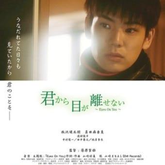 篠原哲雄監督「君から目が離せない」プレミア上映会