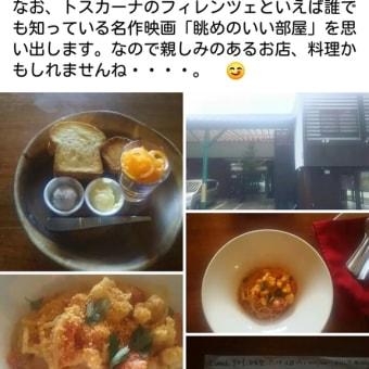 なんと越後小京都加茂にミシュラン認定ビブグルマンを得たイタリアンのお店が❗