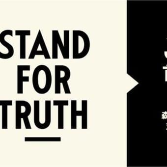 緊急拡散➡『本日➡3月30日(金)19時半〜首相官邸前で真相解明を求め抗議』を行います