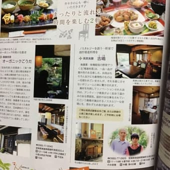 秋の綾工芸まつりのご紹介。雑誌リークに美菜食膳古嶋、掲載されました