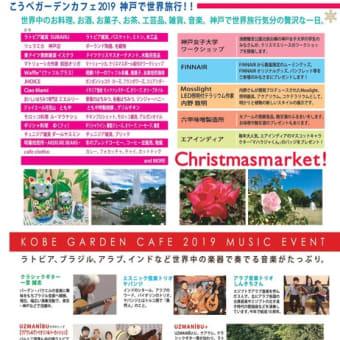イベントのお知らせ:こうべガーデンカフェ@須磨離宮公園