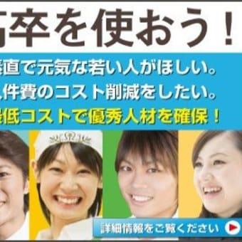 日本で必要とされている人材
