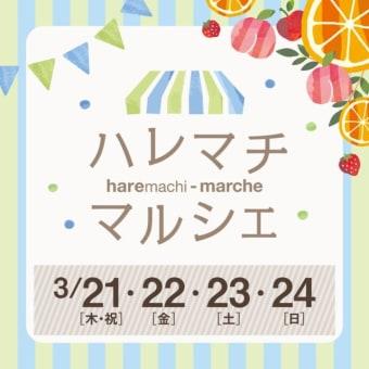 ハレマチマルシェ ☆白桃スムージー☆