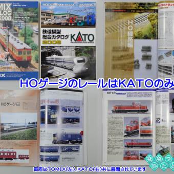 ◆鉄道模型、TOMIXとKATOでKATO一択になる現実