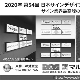SDA Award2020受賞 !