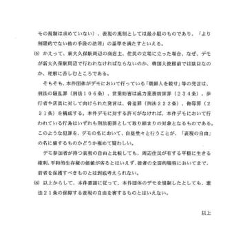 レイシストデモに対する東京都公安委員会への要請文(2)